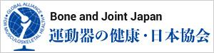運動器の健康・日本協会